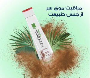 شامپو کنترل کننده چربی موی سر حاوی خاک رس هیدرودرم